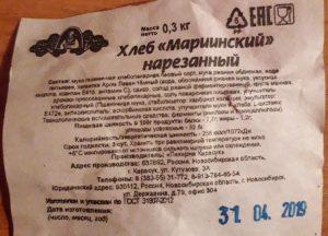 Новосибирец купил в магазине хлеб «из будущего»