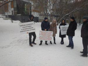 Новосибирцы вышли на пикет в защиту осужденных по оговору