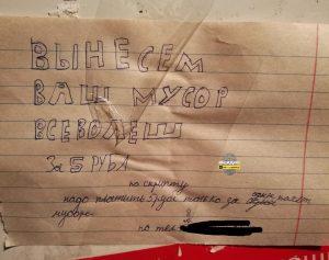 """""""Вынесу мусор за пять рублей"""": ребенок из Новосибирска решил подработать"""