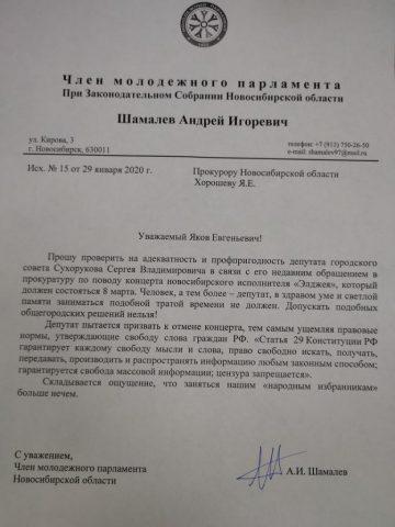 Молодёжь Новосибирска вступилась за певца Элджея