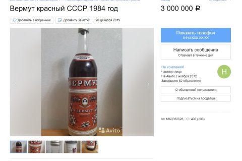 Жительница Новосибирска продает 36-летний вермут за 3 миллиона рублей