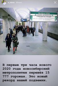 Метро Новосибирска установило рекорд в новогоднюю ночь