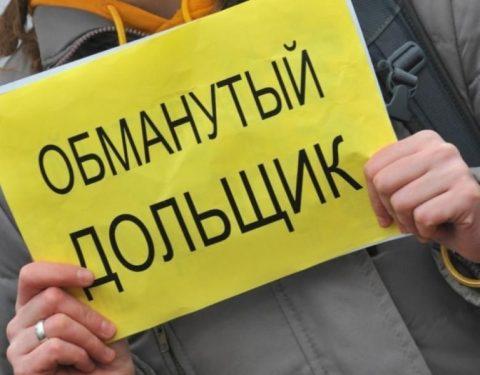 Застройщик приговорен к трем годам за обман дольщиков в Новосибирске