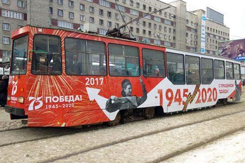 В Новосибирске раскрасили трамвай №18 к 75-летию Победы