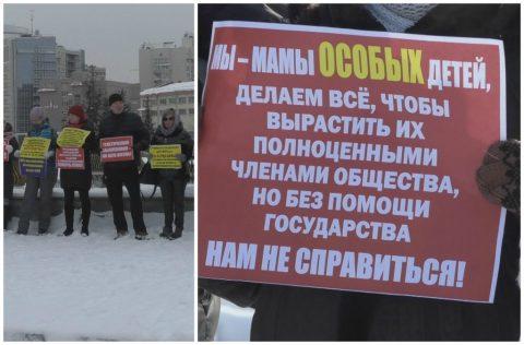 Родители детей с фенилкетонурией вышли на пикет в Новосибирске