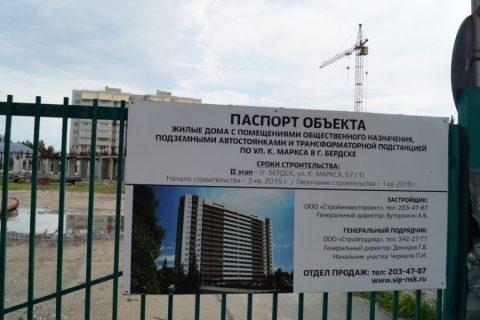 В Бердске задержан подозреваемый в хищении средств дольщиков