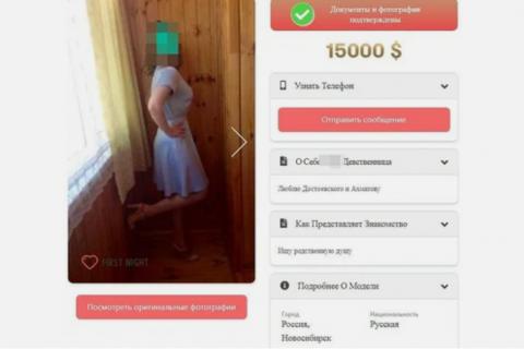 В Новосибирске девушки мечтают разбогатеть за одну ночь