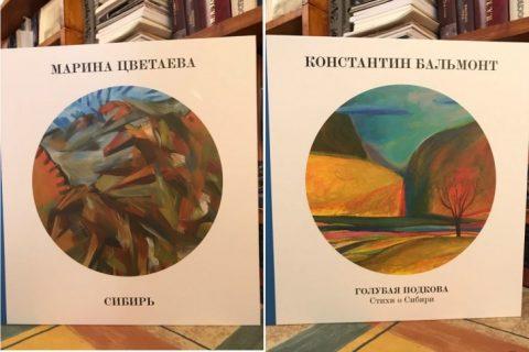 В Новосибирске выпустили книгу-перевертыш с произведениями о Сибири