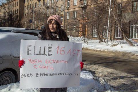 В Новосибирске подана заявка на митинг против обнуления сроков Путина