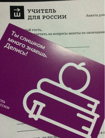 В районы Новосибирской области приедут работать «Учителя для России»