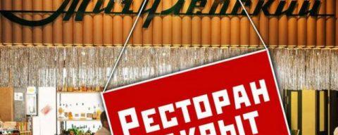 Штраф за нарушение режима самоизоляции получили 9 кафе в Новосибирске