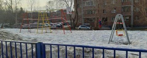 Сигнальной лентой оградили детские площадки в Новосибирске