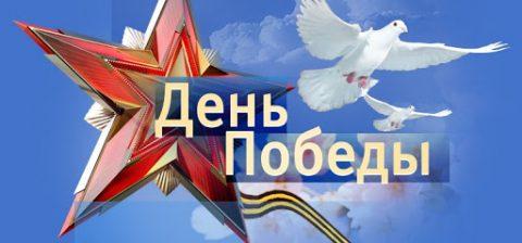 В День победы в Новосибирске будет телемарафон и песни с балкона