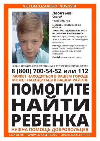 В Бердске пропал 10-летний мальчик
