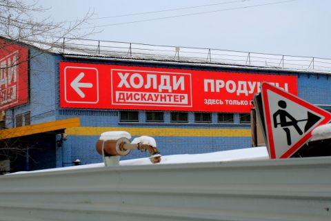 Долги с новосибирской компании «Холди» требуют в Омске