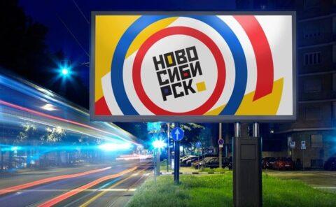 Новосибирску - 127!