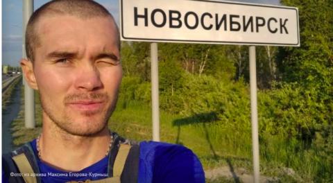 Бегун Максим Егоров-Курмыш прибежал в Новосибирск из Санкт-Петербурга