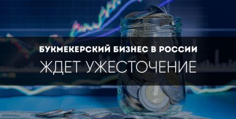 Букмекерский бизнес в России ждет ужесточение