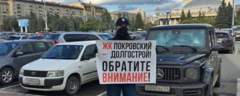 Серия одиночных пикетов обманутых дольщиков прошла в Новосибирске