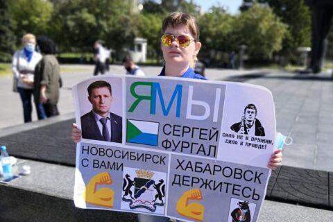 Новосибирцы поддерживают не только Хабаровск, но теперь и Пермь