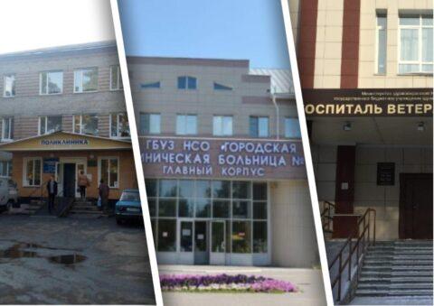 Пять коронавирусных госпиталей в Новосибирске освободят