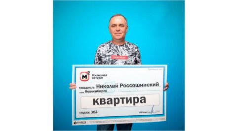 Житель Новосибирска выиграл квартиру в лотерею