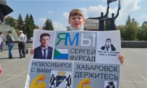 Участники акции в поддержку Хабаровска задержаны в Новосибирске
