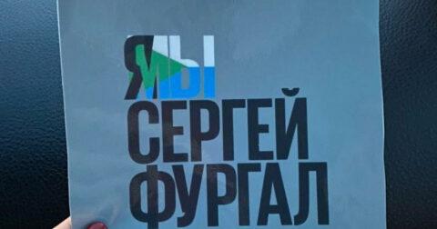 Новосибирца, поддержавшего митинги в Хабаровске, судят за пикет