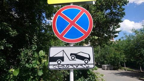 На улице Владимирской в Новосибирске запретят остановку автомобилей