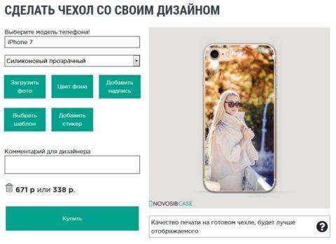 В Новосибирске открылся интернет-магазин чехлов для смартфонов Novosib Case
