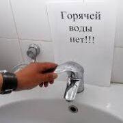 Жители Новосибирска на два дня остались без горячей воды