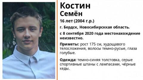 В Бердске пропал 16-летний подросток