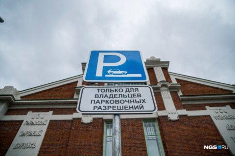 Чиновники Новосибирска могут бесплатно парковаться в центре города