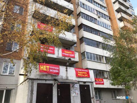 Новосибирцы вывешивают на балконах красные стяги
