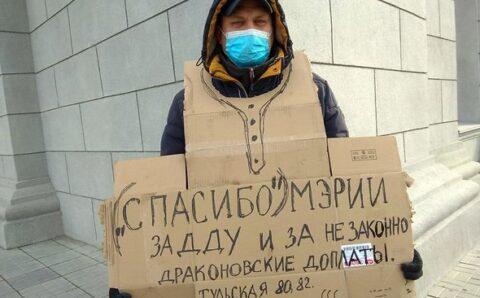 Обманутые дольщики провели пикеты в Новосибирске