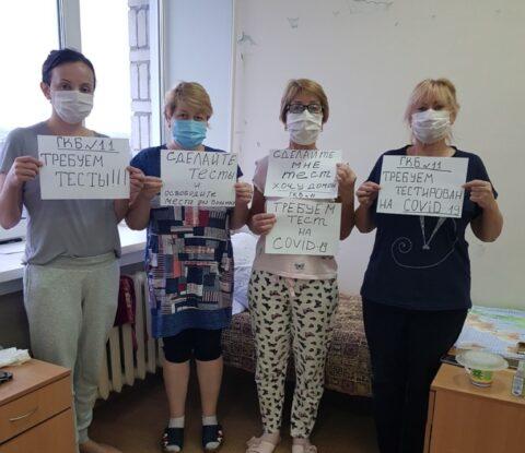Акцию протеста устроили пациенты «ковидного» госпиталя в Новосибирске