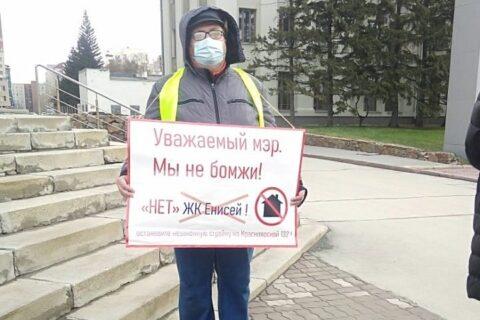 В центре Новосибирска прошли пикеты против точечной застройки
