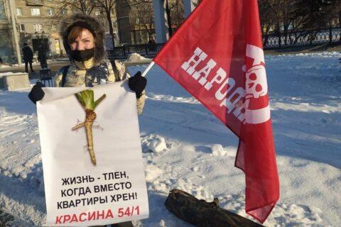 В Новосибирске продолжаются пикеты обманутых дольщиков