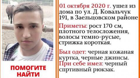 В Новосибирске два месяца ищут 20-летнего парня
