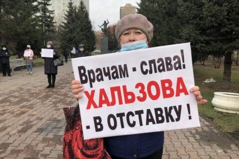 В Новосибирске вызвали в полицию организаторов митинга за отставку главы Минздрава