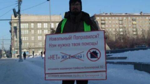 Новосибирцы вышли на пикет в 30-градусный мороз и позвали Навального