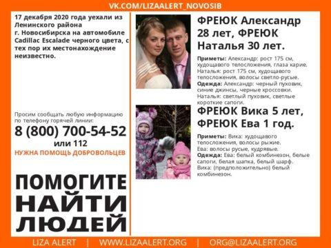 В Новосибирске появились новости об исчезнувшей семье с двумя маленькими девочками