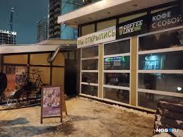 В Октябрьском районе Новосибирска горела кофейня