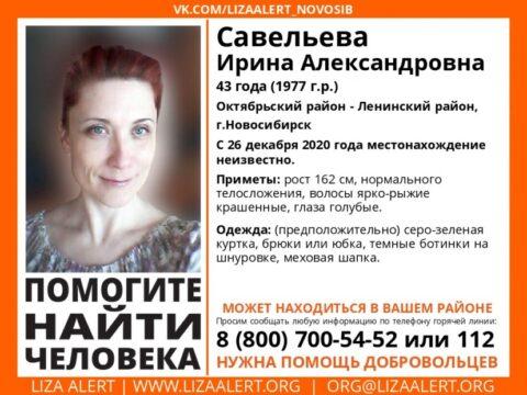 43-летняя женщина пропала после корпоратива в Новосибирске