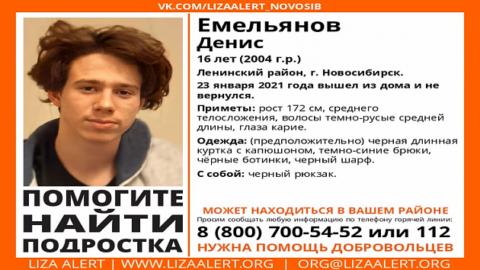 16-летний подросток пропал в Новосибирске 23 января