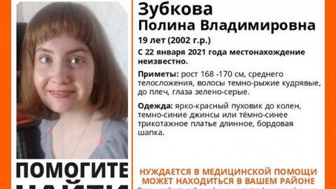 В Новосибирске пропала молодая девушка в ярко-красном пуховике