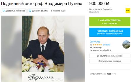Подлинный автограф Путина продают в Новосибирске за 900 тысяч рублей