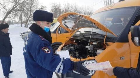 Состояние школьного транспорта проверили новосибирские госавтоинспекторы