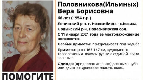 Прихрамывающую пенсионерку ищут в Новосибирске