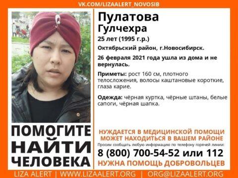 В Новосибирске ищут 25-летнюю девушку